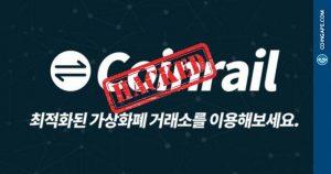 A bolsa Sul-coreana Coinrail foi hackeada! Confira os detalhes e entenda