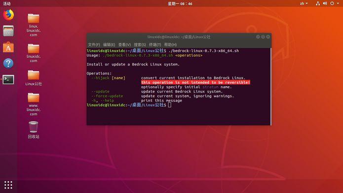 Bedrock Linux 0.7.3 lançado - Confira as novidades e baixe