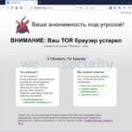 Descoberta uma versão falsa do Tor russo que roubou bitcoins e Qiwi