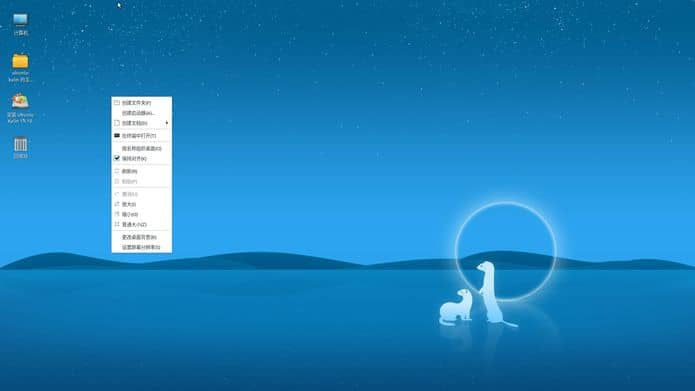 ubuntu kylin 19 10 lancado - Ubuntu Kylin 19.10 lançado - Confira as novidades e veja onde baixar