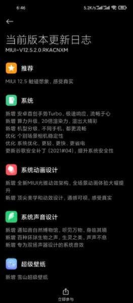 Xiaomi Mi 11 Ultra recebeu a versão estável do MIUI 12.5